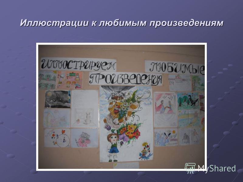 Иллюстрации к любимым произведениям