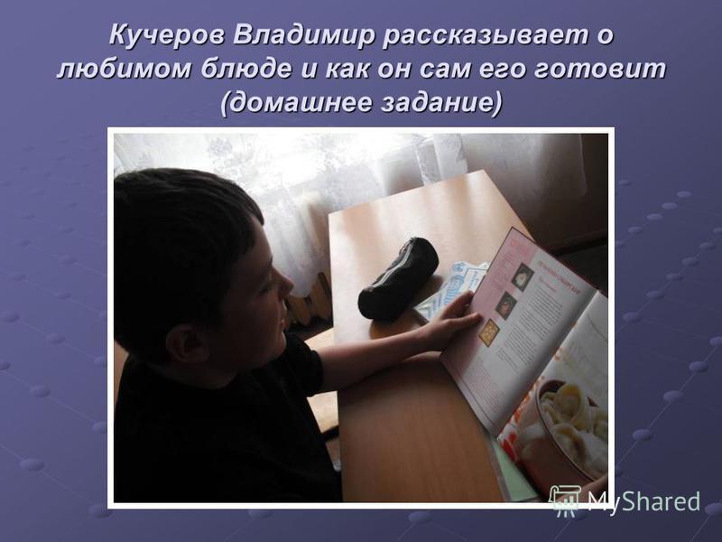 Кучеров Владимир рассказывает о любимом блюде и как он сам его готовит (домашнее задание)