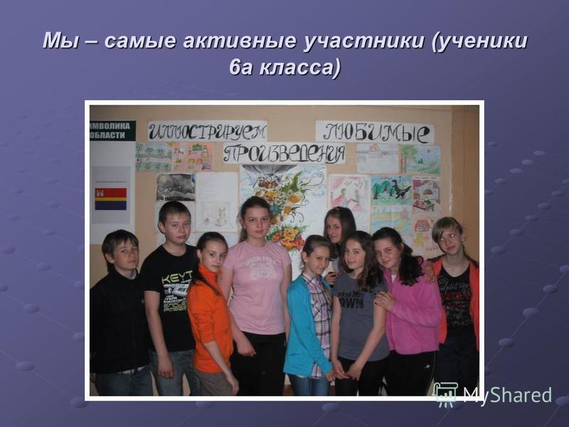 Мы – самые активные участники (ученики 6 а класса)