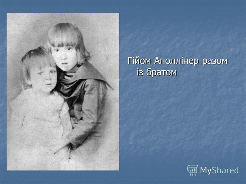 Гійом Аполлінер разом із братом