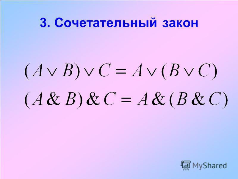 3. Сочетательный закон