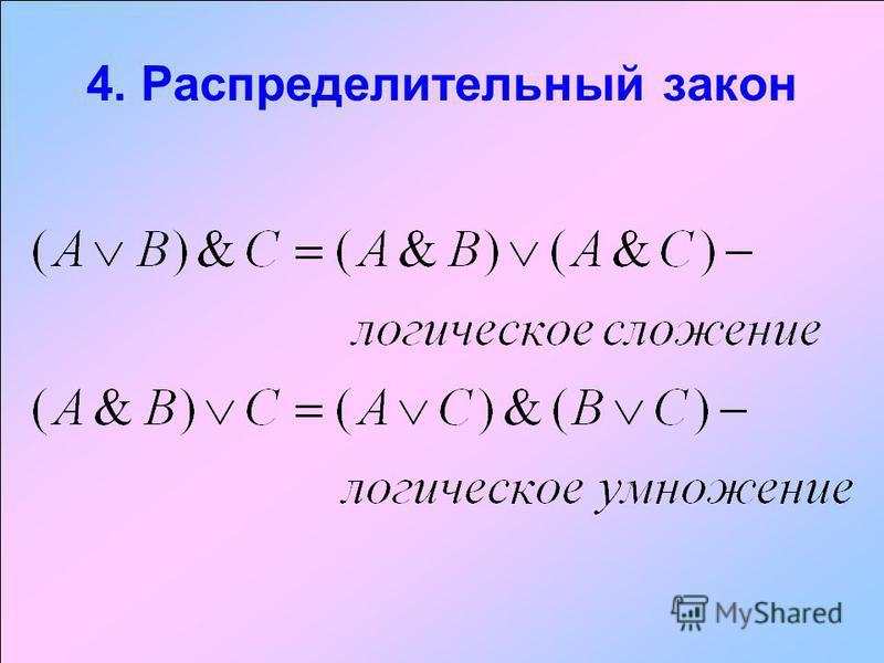 4. Распределительный закон