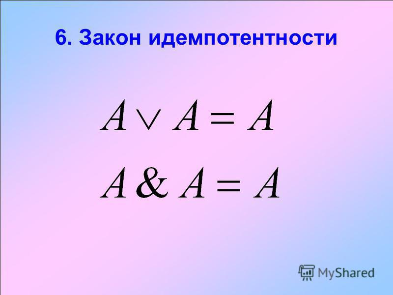 6. Закон идемпотентности