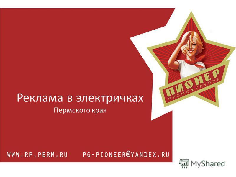 Реклама в электричках Пермского края