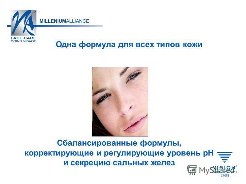 Одна формула для всех типов кожи Сбалансированные формулы, корректирующие и регулирующие уровень рH и секрецию сальных желез