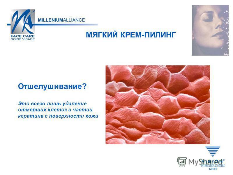 Отшелушивание? Это всего лишь удаление отмерших клеток и частиц кератина с поверхности кожи