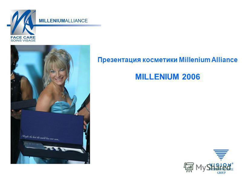 Презентация косметики Millenium Alliance MILLENIUM 2006