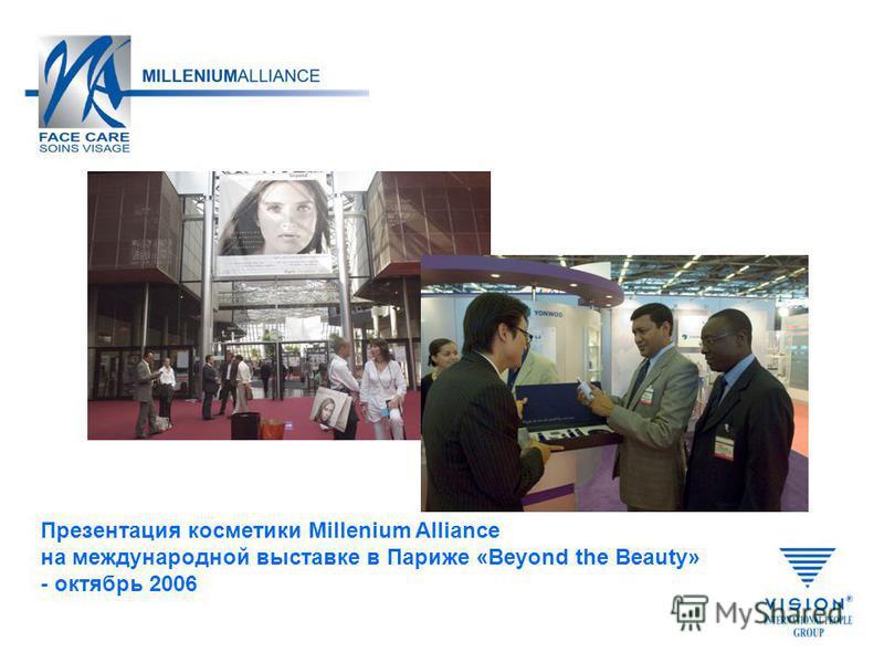 Презентация косметики Millenium Alliance на международной выставке в Париже «Beyond the Beauty» - октябрь 2006