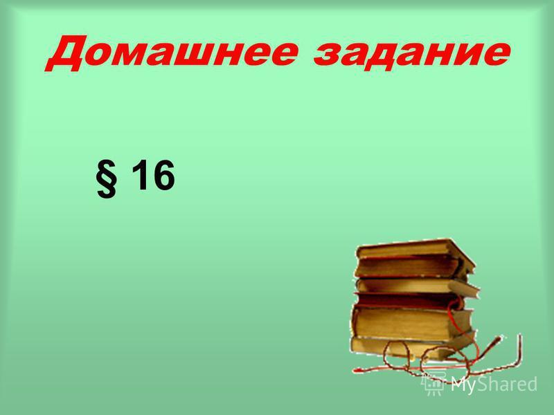 Домашнее задание § 16