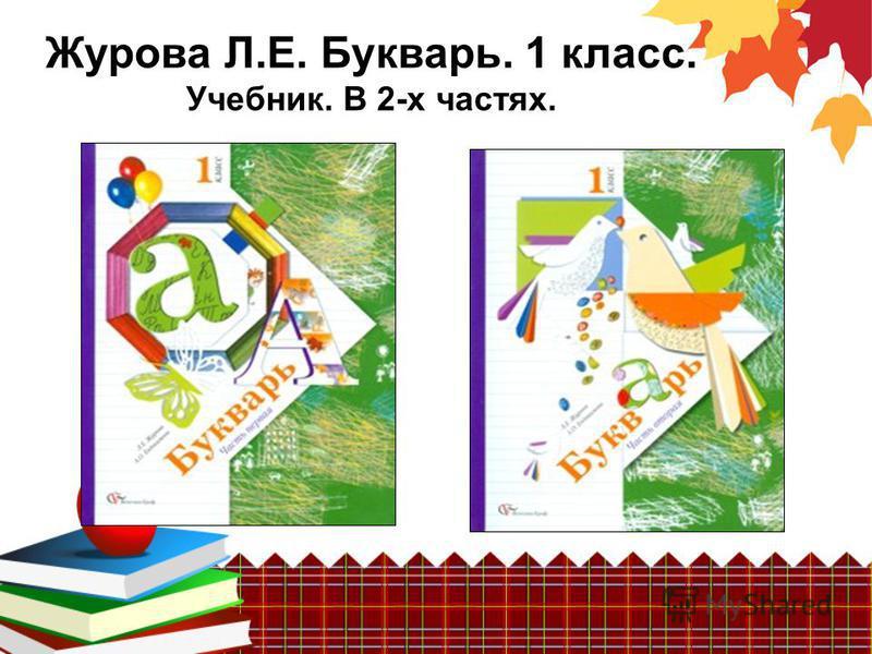 Журова Л.Е. Букварь. 1 класс. Учебник. В 2-х частях.