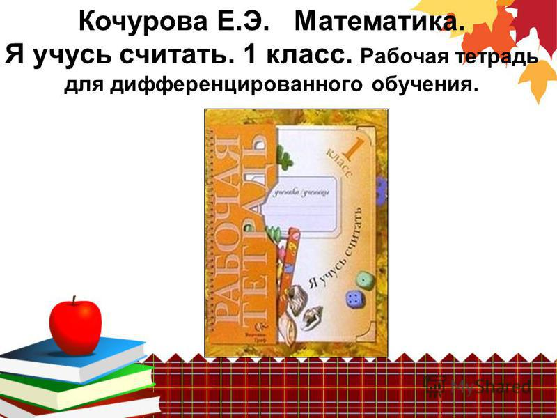 Кочурова Е.Э. Математика. Я учусь считать. 1 класс. Рабочая тетрадь для дифференцированного обучения..
