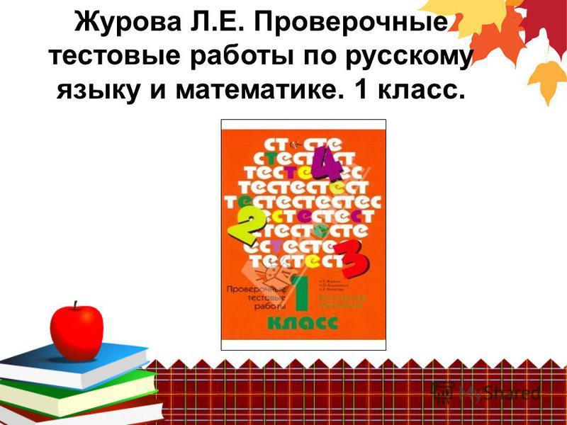 Журова Л.Е. Проверочные тестовые работы по русскому языку и математике. 1 класс.