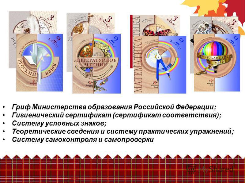 Гриф Министерства образования Российской Федерации; Гигиенический сертификат (сертификат соответствия); Систему условных знаков; Теоретические сведения и систему практических упражнений; Систему самоконтроля и самопроверки