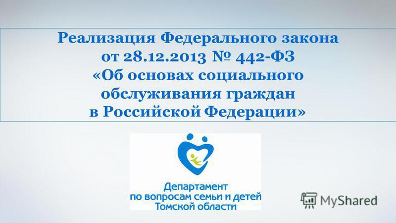 Реализация Федерального закона от 28.12.2013 442-ФЗ «Об основах социального обслуживания граждан в Российской Федерации»