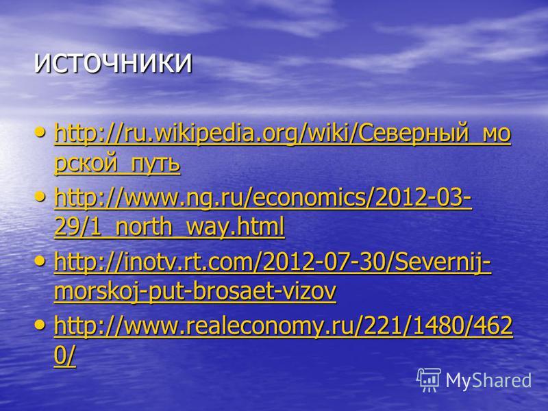 источники http://ru.wikipedia.org/wiki/Северный_мо момомоморской_путь http://ru.wikipedia.org/wiki/Северный_мо момомоморской_путь http://ru.wikipedia.org/wiki/Северный_мо момомоморской_путь http://ru.wikipedia.org/wiki/Северный_мо момомоморской_путь