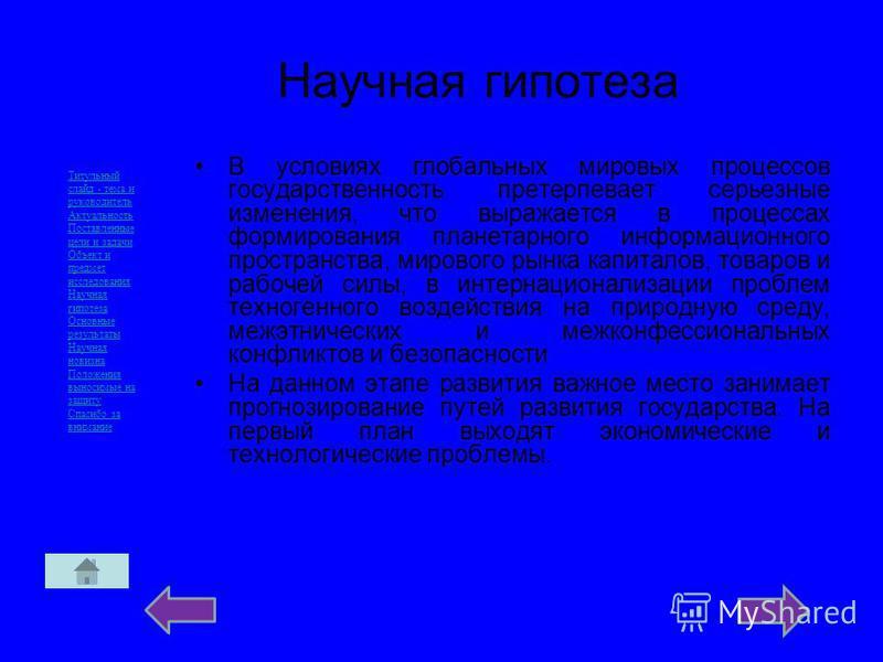 Титульный слайд - тема и руководитель Актуальность Поставленные цели и задачи Объект и предмет исследования Научная гипотеза Основные результаты Научная новизна Положения выносимые на защиту Спасибо за внимание Научная гипотеза В условиях глобальных