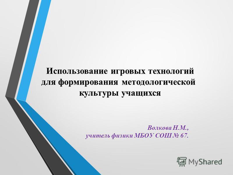 Волкова Н.М., учитель физики МБОУ СОШ 67.