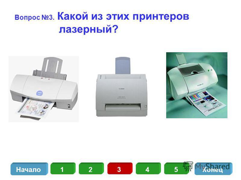 Вопрос 3. Какой из этих принтеров лазерный? 13452 Начало Конец