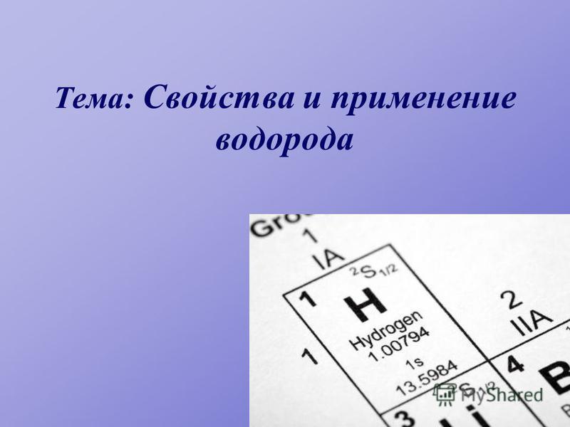 Тема: Свойства и применении водорода