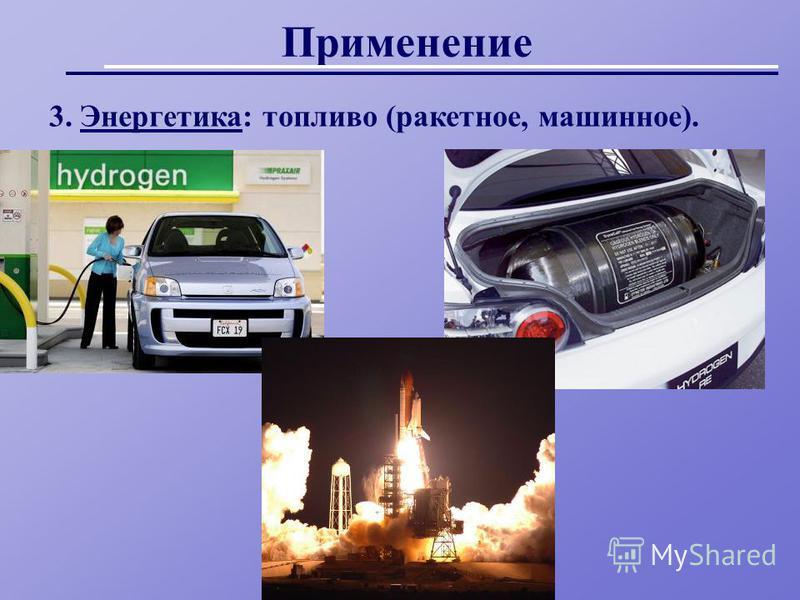 Применении 3. Энергетика: топливо (ракетное, машинное).
