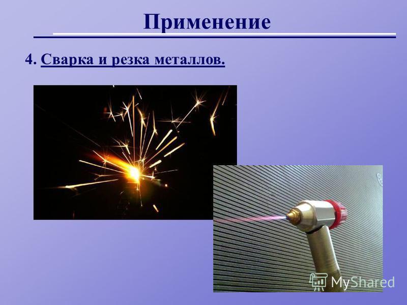 Применении 4. Сварка и резка металлов.