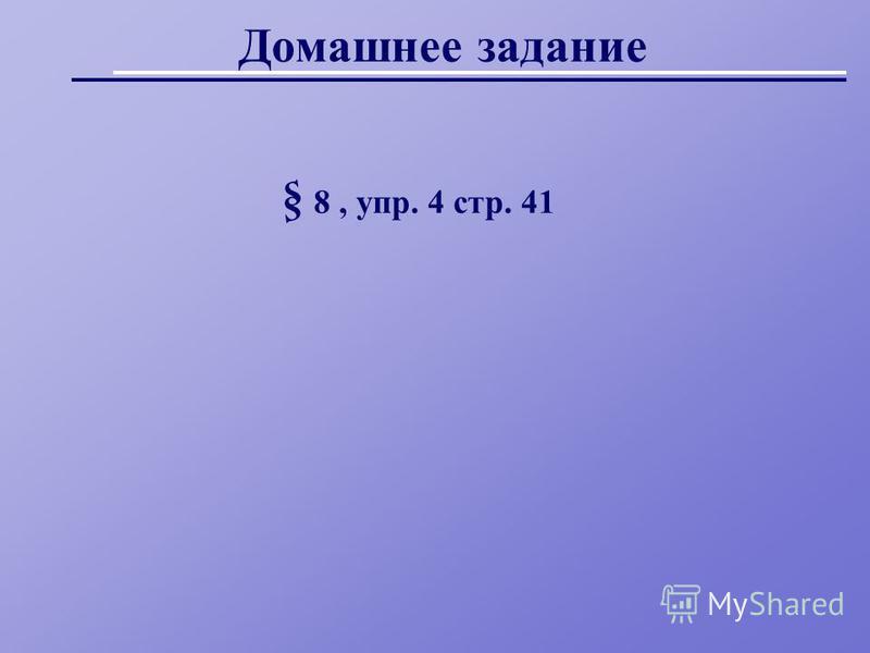 Домашнее задании 8, упр. 4 стр. 41 S S