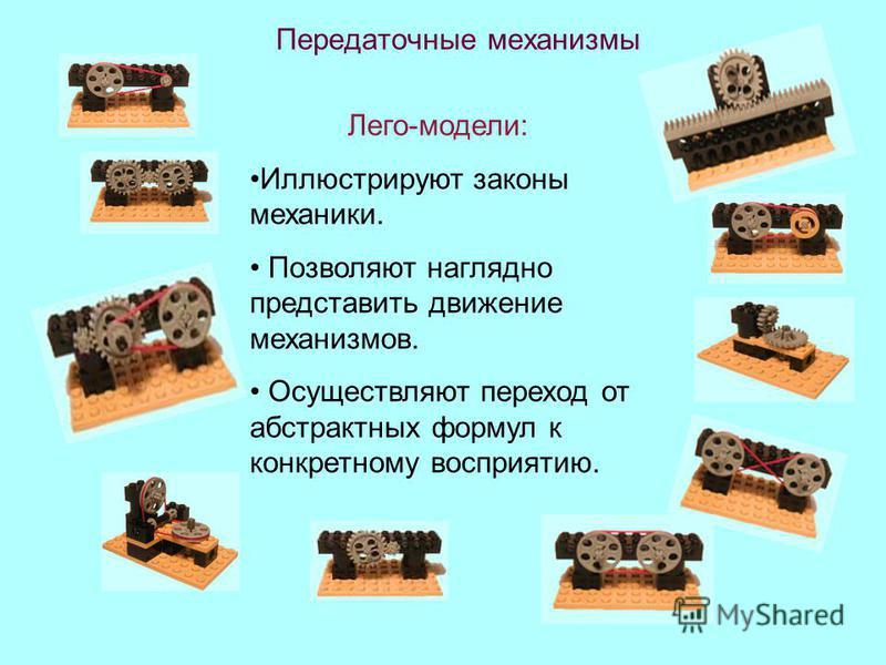 Передаточные механизмы Лего-модели: Иллюстрируют законы механики. Позволяют наглядно представить движение механизмов. Осуществляют переход от абстрактных формул к конкретному восприятию.