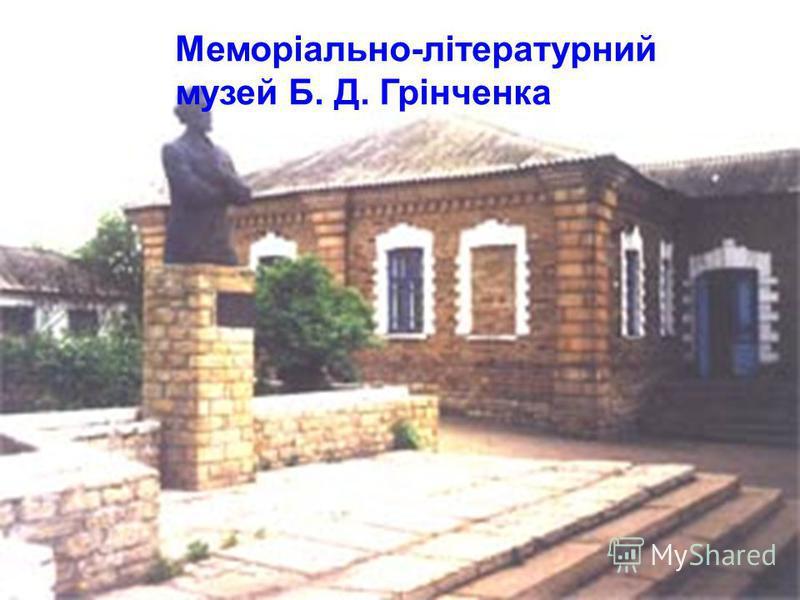 Меморіально-літературний музей Б. Д. Грінченка