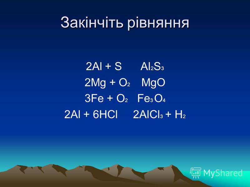 Правила написання хімічних реакцій Не можна а) Ставити коефіцієнти в середину формули: H 2 + O 2 H 2 2O б) змінювати індекси у формулі: H 2 + O 2 H 2 O 2 в) ставити коефіцієнти в кілька разів більші: 4H 2 + 2O 2 4H 2 O