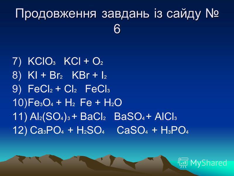 За наведеними схемами закінчіть рівняння хімічних реакцій 1) Al + S Al 2 S 3 2) Al + O 2 Al 2 O 3 3) SO 2 + O 2 SO 3 4) NO + O 2 N O 2 5) Fe + CuCl 2 Cu + FeCl 2 6) Na 2 O + H 2 O NaOH