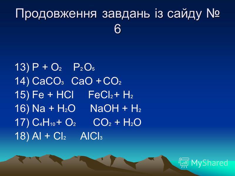 Продовження завдань із сайду 6 7)KClO 3 KCl + O 2 8)KI + Br 2 KBr + I 2 9)FeCl 2 + Cl 2 FeCl 3 10)Fe 3 O 4 + H 2 Fe + H 2 O 11) Al 2 (SO 4 ) 3 + BaCl 2 BaSO 4 + AlCl 3 12) Ca 3 PO 4 + H 2 SO 4 CaSO 4 + H 3 PO 4
