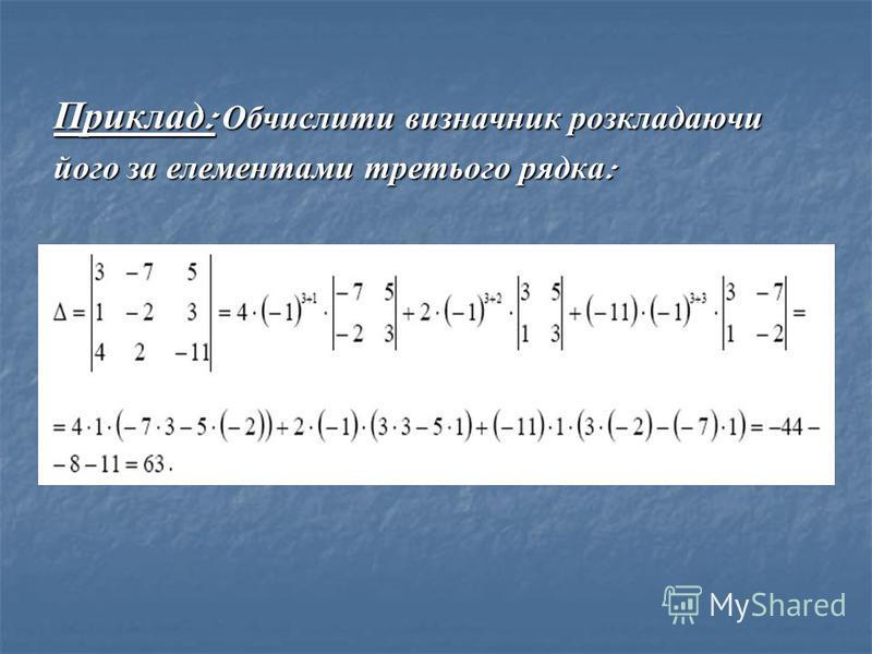 Приклад : Обчислити визначник розкладаючи його за елементами третього рядка :