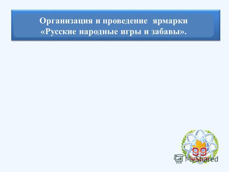 Педагогическая деятельность Организация и проведение ярмарки «Русские народные игры и забавы».