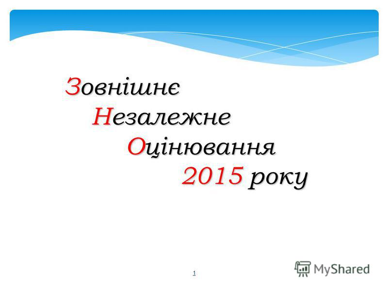 1 Зовнішнє Зовнішнє Незалежне Незалежне Оцінювання Оцінювання 2015 року 2015 року