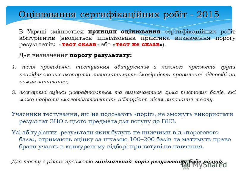 В Україні з мінюється принцип оцінювання сертифікаційних робіт абітурієнтів (вводиться цивілізована практика визначення порогу результатів: «тест склав» або «тест не склав» ). Для визначення порогу результату: 1. після проведення тестування абітурієн