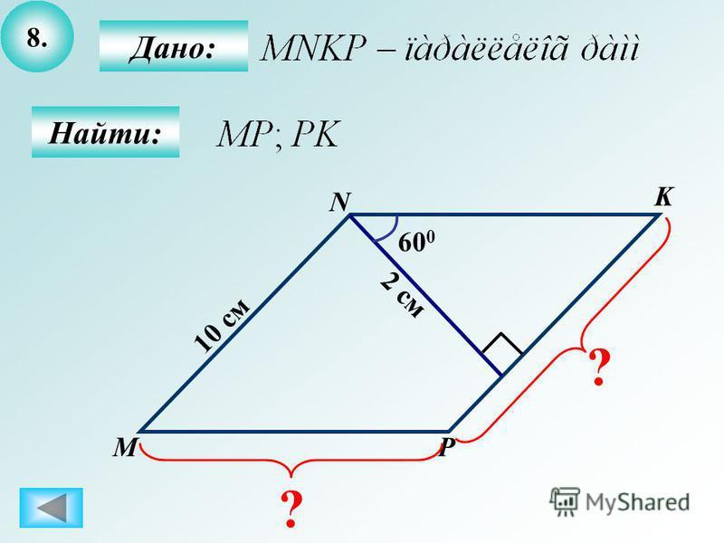 8.8. Найти: Дано: М N K P 60 0 2 см 10 см ? ?