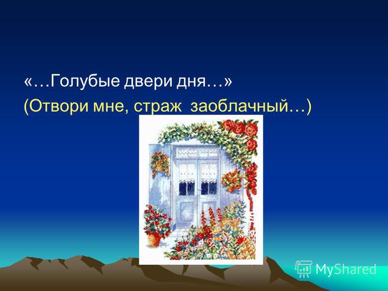 «…Голубые двери дня…» (Отвори мне, страж заоблачный…)