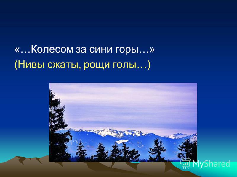 «…Колесом за сини горы…» (Нивы сжаты, рощи голы…)