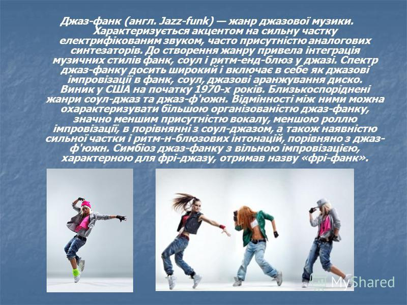 Джаз-фанк (англ. Jazz-funk) жанр джазової музики. Характеризується акцентом на сильну частку електрифікованим звуком, часто присутністю аналогових синтезаторів. До створення жанру привела інтеграція музичних стилів фанк, соул і ритм-енд-блюз у джазі.