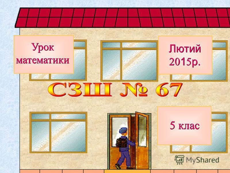 Урок математики Урок математики 5 клас Лютий 20 1 5 р.