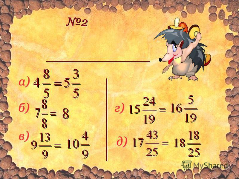 2 2 а) б) в) г) д) 8 8