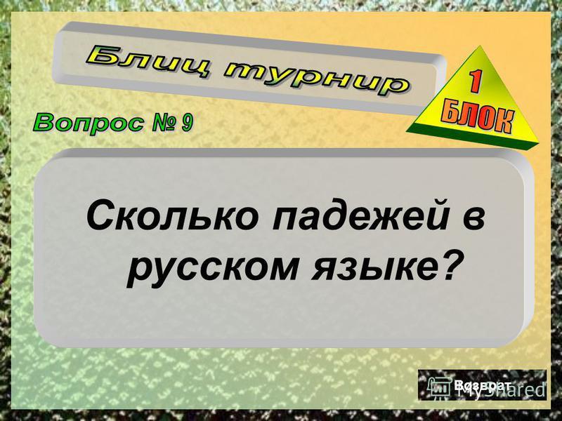 Сколько падежей в русском языке? Возврат