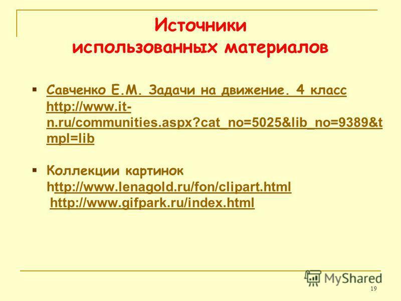 Савченко Е.М. Задачи на движение. 4 класс http://www.it- n.ru/communities.aspx?cat_no=5025&lib_no=9389&t mpl=libhttp://www.it- n.ru/communities.aspx?cat_no=5025&lib_no=9389&t mpl=lib Коллекции картинок http://www.lenagold.ru/fon/clipart.htmlttp://www