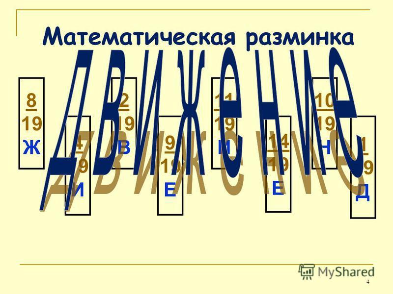 4 8 19 Ж 4 И 2 В 9 Е 11 19 И 14 19 Е 10 19 Н 1 Д