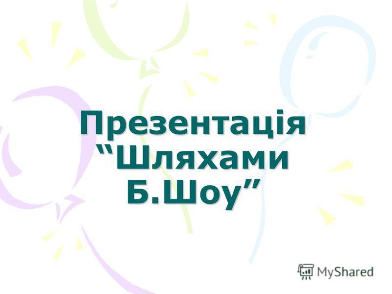 Презентація Шляхами Б.Шоу