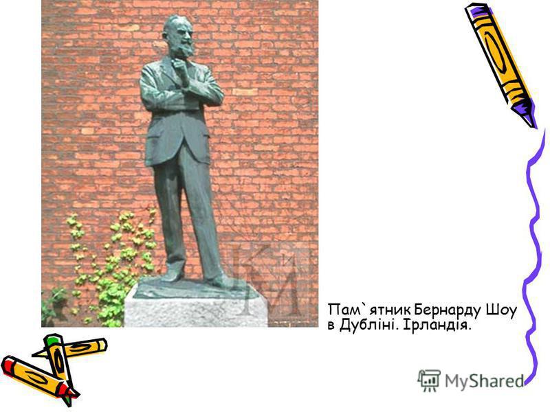 Пам`ятник Бернарду Шоу в Дубліні. Ірландія.