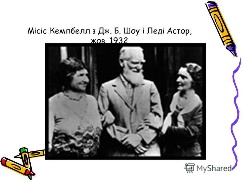 Місіс Кемпбелл з Дж. Б. Шоу і Леді Астор, жов. 1932