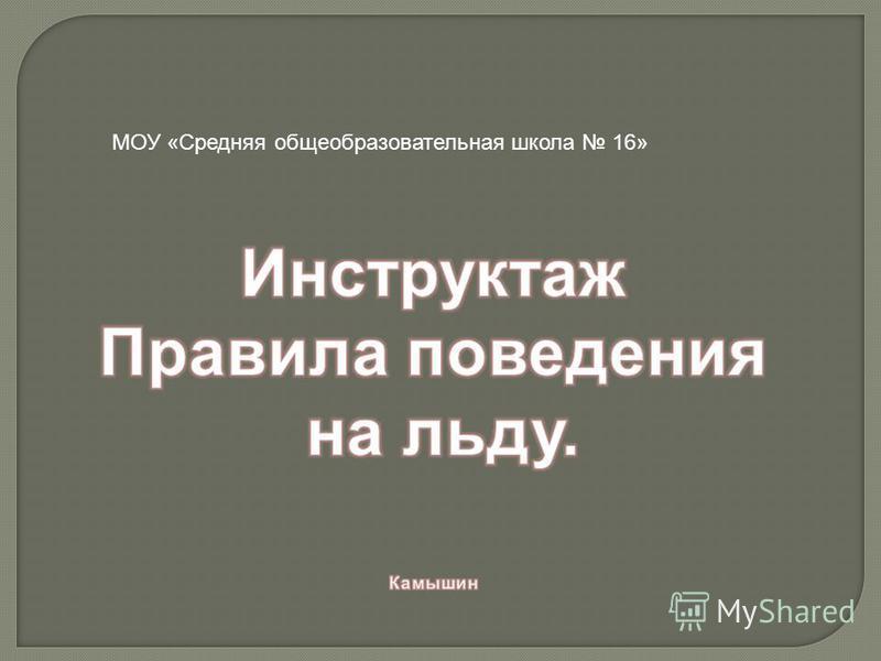 МОУ «Средняя общеобразовательная школа 16»