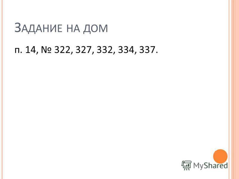 З АДАНИЕ НА ДОМ п. 14, 322, 327, 332, 334, 337.