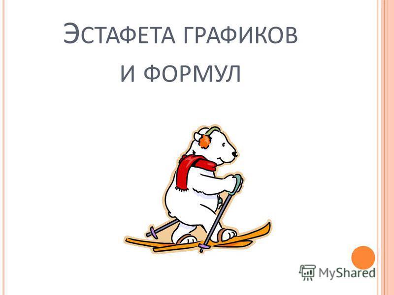 Э СТАФЕТА ГРАФИКОВ И ФОРМУЛ